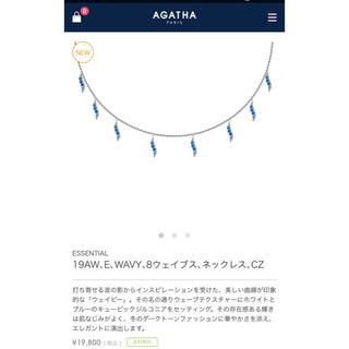 アガタ(AGATHA)のAGATHA 現行品 WAVY 8ウェイブス ネックレス(ネックレス)