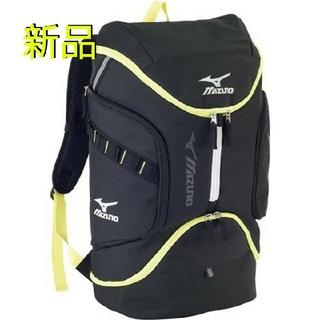 ミズノ(MIZUNO)の新品∮定価約1万円♪人気☆ミズノ【MIZUNO】 バッグパック30∮収納カバー付(バッグパック/リュック)