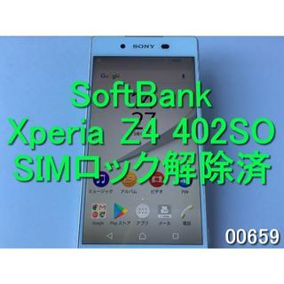 ソフトバンク(Softbank)のXperia Z4 402SO SIMロック解除済 ジャンク扱い(スマートフォン本体)
