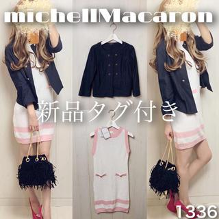 ミシェルマカロン(michellMacaron)の♡コーデ売り1336♡ジャケット×ワンピース(セット/コーデ)