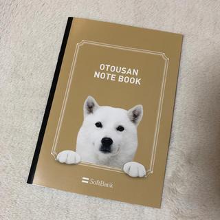ソフトバンク(Softbank)のソフトバンク ノート(ノベルティグッズ)