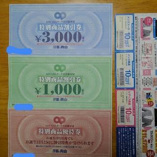 アオヤマ(青山)の青山割引券 優待券 10%off券つき(ショッピング)