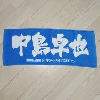ホッカイドウニホンハムファイターズ(北海道日本ハムファイターズ)の中島卓也 応援タオル(応援グッズ)