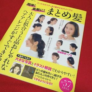 タカラジマシャ(宝島社)の簡単! 素敵に! まとめ髪 たった5分ですっきり華やかな大人ヘアに(ファッション/美容)