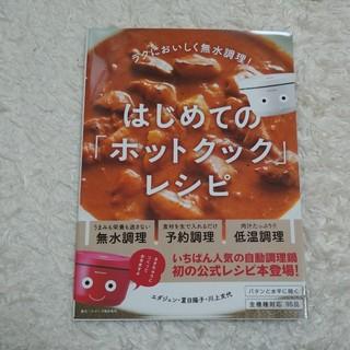 はじめての「ホットクック」レシピ ラクにおいしく無水調理!(料理/グルメ)