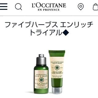 L'OCCITANE - ファイブハーブスエンリッチトライアル