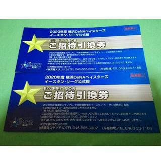 ヨコハマディーエヌエーベイスターズ(横浜DeNAベイスターズ)の2020年度 横浜DeNA イースタンリーグ公式戦 ご招待引換券2枚(野球)