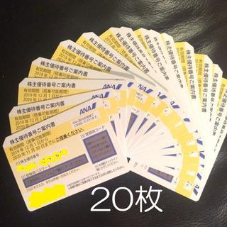 エーエヌエー(ゼンニッポンクウユ)(ANA(全日本空輸))のANA 20枚セット 株主優待券 ラクマパック配送(航空券)