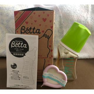 ベッタ(VETTA)の未使用 ドクターベッタ (哺乳ビン)