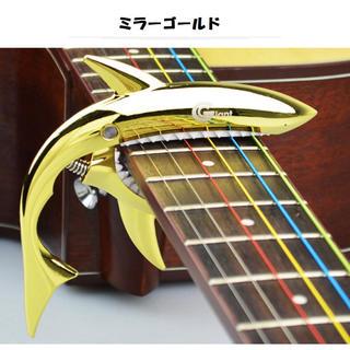ギター カポタスト【サメ✖︎ミラーゴールド】アコギ エレキ ベース 個性派(パーツ)