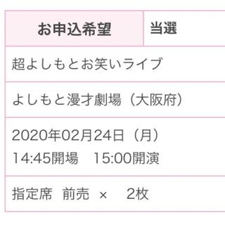 2月24日 15時公演 超よしもとお笑いライブ 2連番 前売り完売!(お笑い)