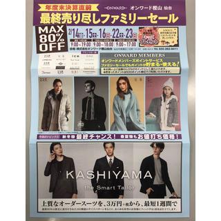 ニジュウサンク(23区)の☆オンワード樫山 仙台☆ ファミリーセール入館チケット(ショッピング)