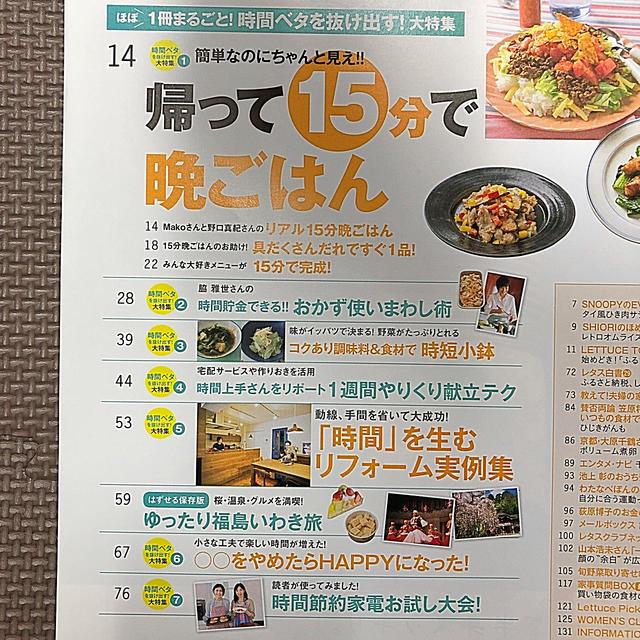 角川書店(カドカワショテン)のレタスクラブ 2016年 4/10号 エンタメ/ホビーの雑誌(料理/グルメ)の商品写真