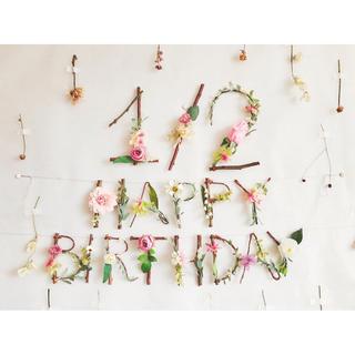 HAPPY BIRTHDAY フラワー×ウッド バースデーガーランド 誕生日(ガーランド)