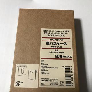 ムジルシリョウヒン(MUJI (無印良品))の新品未使用 無印良品イタリア産ヌメ革単パスケース(名刺入れ/定期入れ)