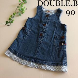ダブルビー(DOUBLE.B)のミキハウス ダブルビー ジャンパースカート ワンピース 90 春 夏 ファミリア(ワンピース)