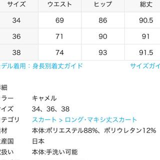 アパルトモンドゥーズィエムクラス(L'Appartement DEUXIEME CLASSE)のアパルトモン Back Slit Long スカート(ロングスカート)