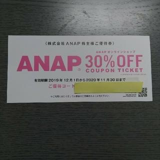アナップ(ANAP)のANAP 30%off クーポン(ショッピング)