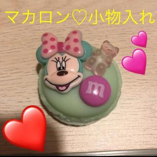 ディズニー(Disney)のマカロン型 小物入れ♡ピルケース みどり♡ミニー(雑貨)
