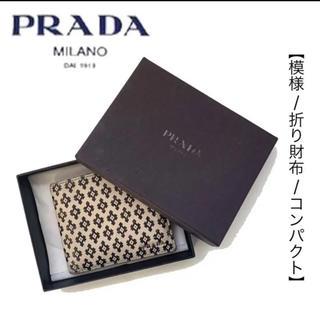 PRADA - PRADA プラダ コンパクト財布 折り財布 模様 ユニセックス 箱付き