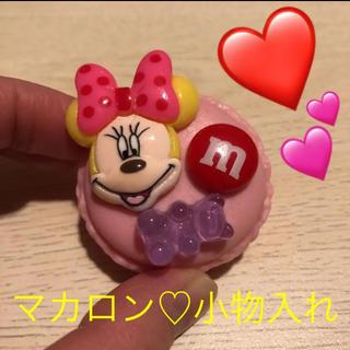 ディズニー(Disney)のマカロン型 小物入れ♡ピルケース ピンク♡ミニー(雑貨)