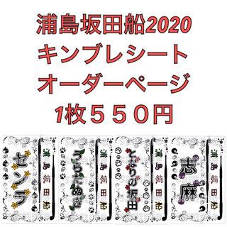 浦島坂田船 キンブレシート オーダーページ 一律1枚550円(その他)