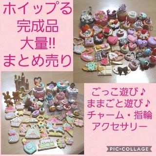 エポック(EPOCH)の完成品 ホイップる まとめ売り ハンドメイド ままごと ケーキ クッキー(おもちゃ/雑貨)