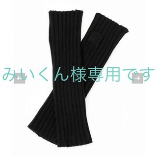 ドゥーズィエムクラス(DEUXIEME CLASSE)のCARIAGGI アームウォーマー ブラック(手袋)