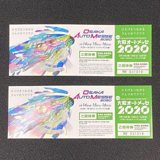 大阪 オートメッセ 2020 招待券 2枚セット(モータースポーツ)