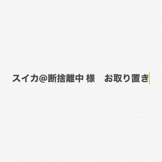 mikihouse - 新品 ⭐︎ ミキハウス シープボアセット