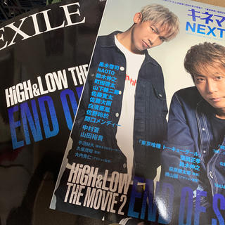 エグザイル トライブ(EXILE TRIBE)の月刊EXILE9&キネマ旬報Vol.14(音楽/芸能)