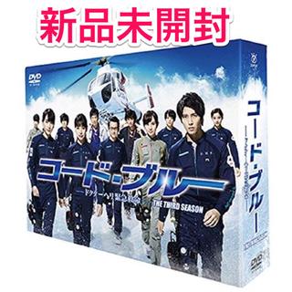 【新品未開封】コード・ブルー ドクターヘリ緊急救命 3 DVD-BOX 4(TVドラマ)