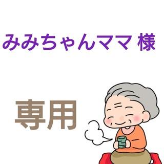 みみちゃんママ様 専用(茶)