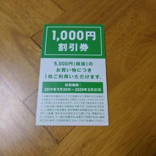 ユニクロ(UNIQLO)の【haro様専用】UNIQLO ユニクロ 割引券(ショッピング)