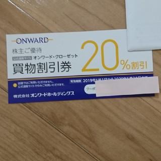 ニジュウサンク(23区)のLaLa様専用 オンワード 株主優待券 2枚(ショッピング)