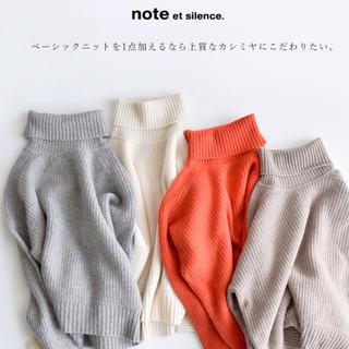 ノートエシロンス(note et silence)のタグ付きノートエシロンス♡カシミアタートルニット(ニット/セーター)