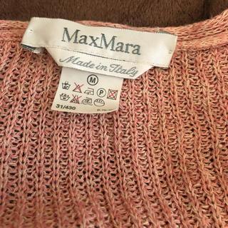 マックスマーラ(Max Mara)のサマーセーター(ニット/セーター)