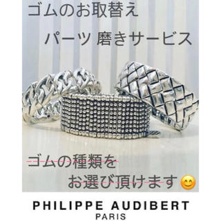 フィリップオーディベール(Philippe Audibert)のフィリップオーディベール ブレスレット ゴム(ブレスレット)