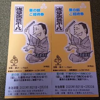 送込 (※期限2/20迄)浅草演芸ホール昼の部のご招待券2枚(落語)