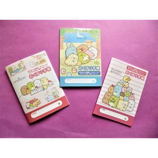 サンリオ - すみっコぐらし選べる2冊で555円お薬手帳