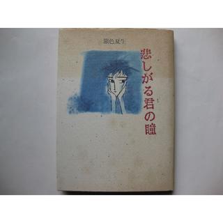 悲しがる君の瞳★銀色夏生(文学/小説)