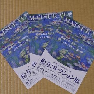 ポイント消化に☆松方コレクション展のチラシ3枚(印刷物)