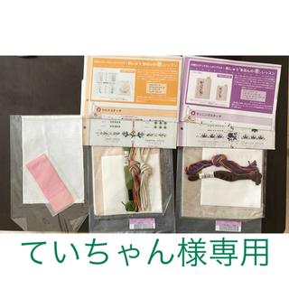 フェリシモ(FELISSIMO)の刺しゅう/「きほんのき」レッスン2回分+1?(その他)