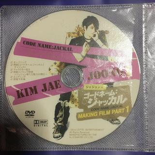 ジェイワイジェイ(JYJ)のジェジュン DVD コードネームジャッカル(その他)