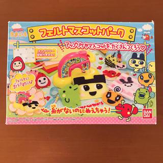 バンダイナムコエンターテインメント(BANDAI NAMCO Entertainment)のたまごっち フェルトマスコットパーク(知育玩具)