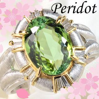 Pt900/K18ペリドット/ダイヤモンドリング 8月誕生石 CM137(リング(指輪))