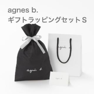 アニエスベー(agnes b.)のアニエスベーオリジナルギフトラッピングキットS(ラッピング/包装)