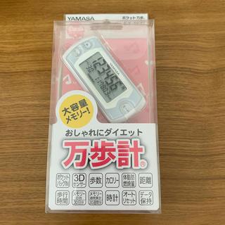 ヤマサ(YAMASA)のポケット万歩 YAMASA 万歩計 EX-500 ホワイト 新品未使用品(ウォーキング)