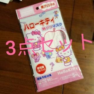 ハローキティ(ハローキティ)の☆ハローキティ・マスク・5枚入り3セット☆(その他)