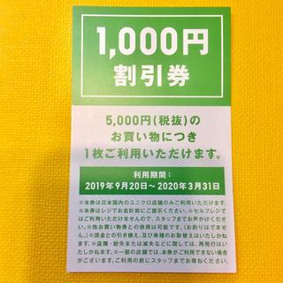 ユニクロ(UNIQLO)のユニクロ 割引券 1000円分(ショッピング)